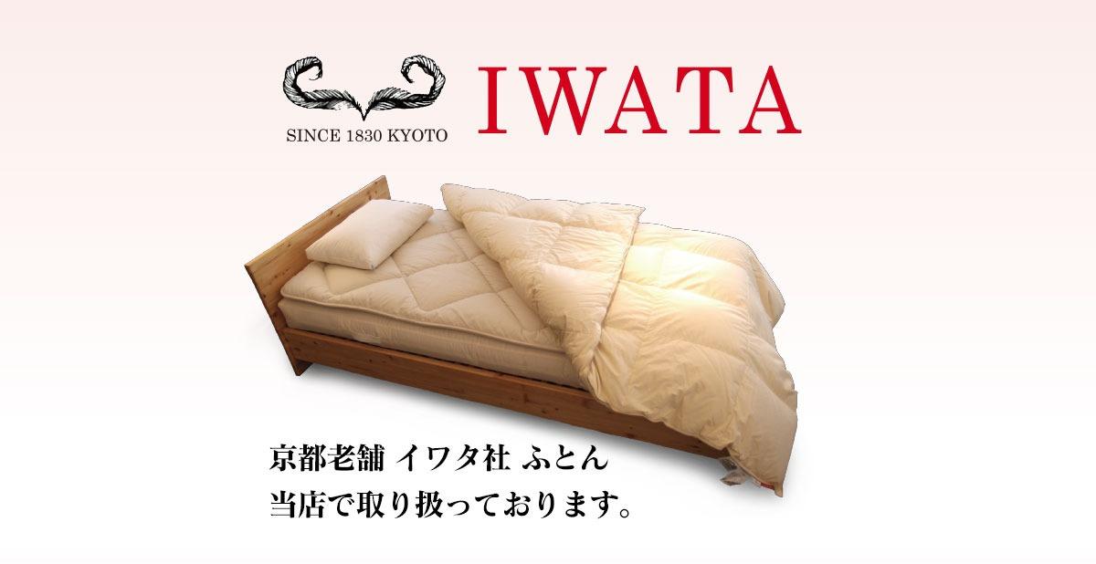 京都老舗 イワタ社 ふとん 当店で取り扱っておます。